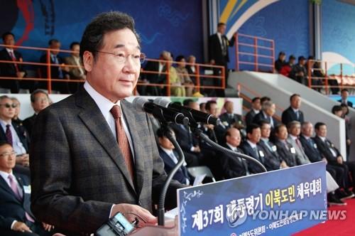 韩总理为以北道民运动会致辞