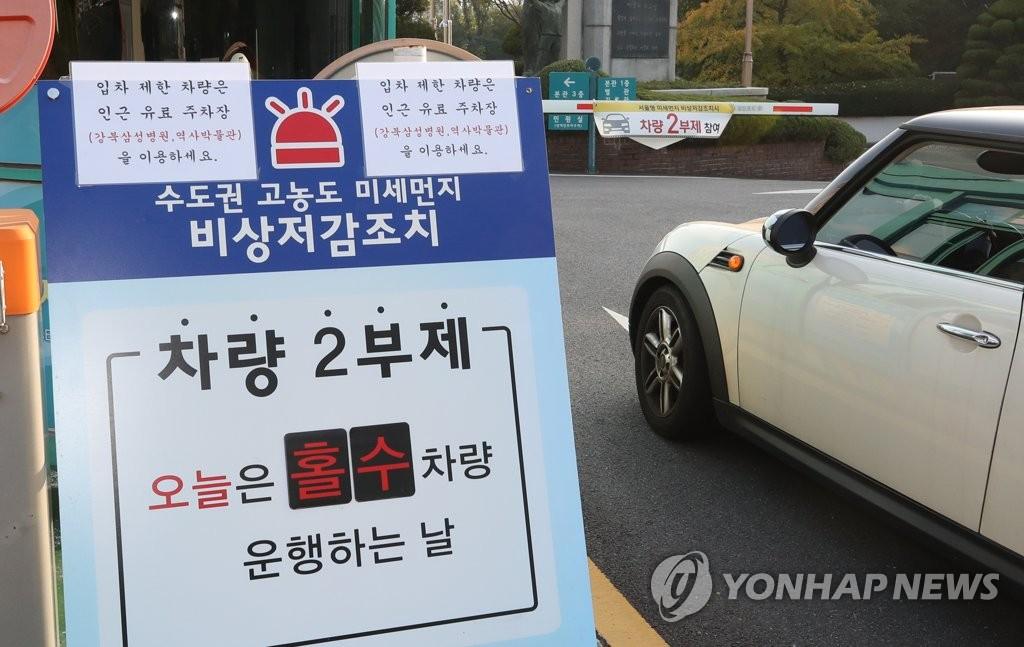 韩国公布铁腕治霾对策