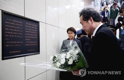 韩总理在日缅怀见义勇为青年