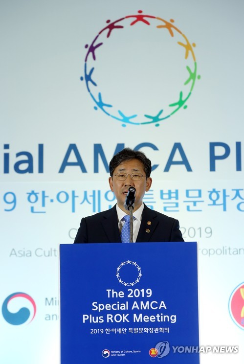 韩文化部长出席韩东盟文化部长会