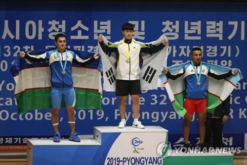 韩国获举重亚青赛首枚金牌
