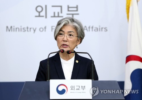 韩外长:韩日分歧仍悬殊但较前略有缩小