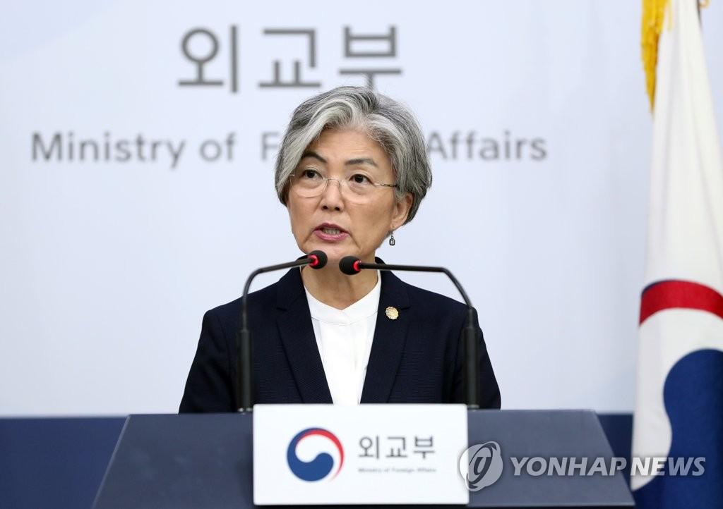 10月24日,在外交部,外长康京和召开记者会。 韩联社