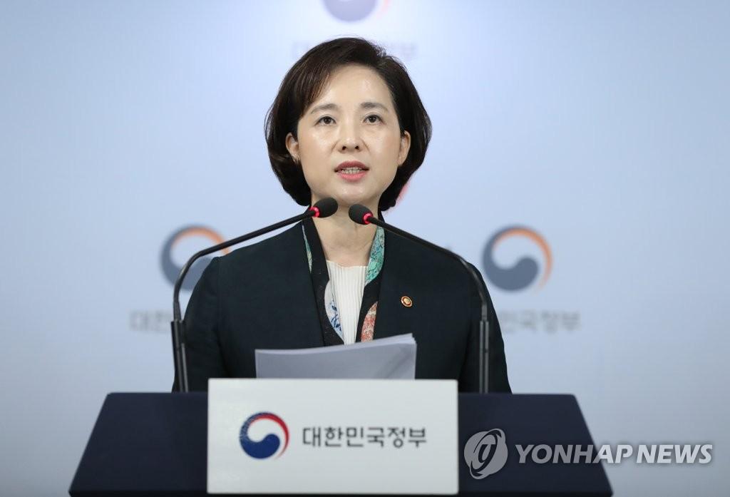 10月25日,在首尔,俞银惠发布教改会议结果。 韩联社