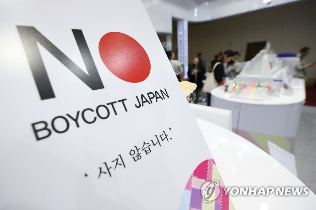 调查:七成多韩国消费者仍在抵制日货