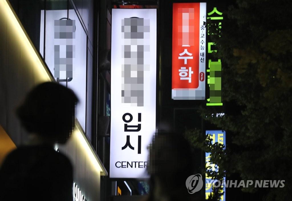 韩国教育部要求补习机构加强新冠防控措施