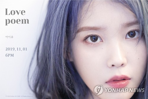 IU公开新辑预告照