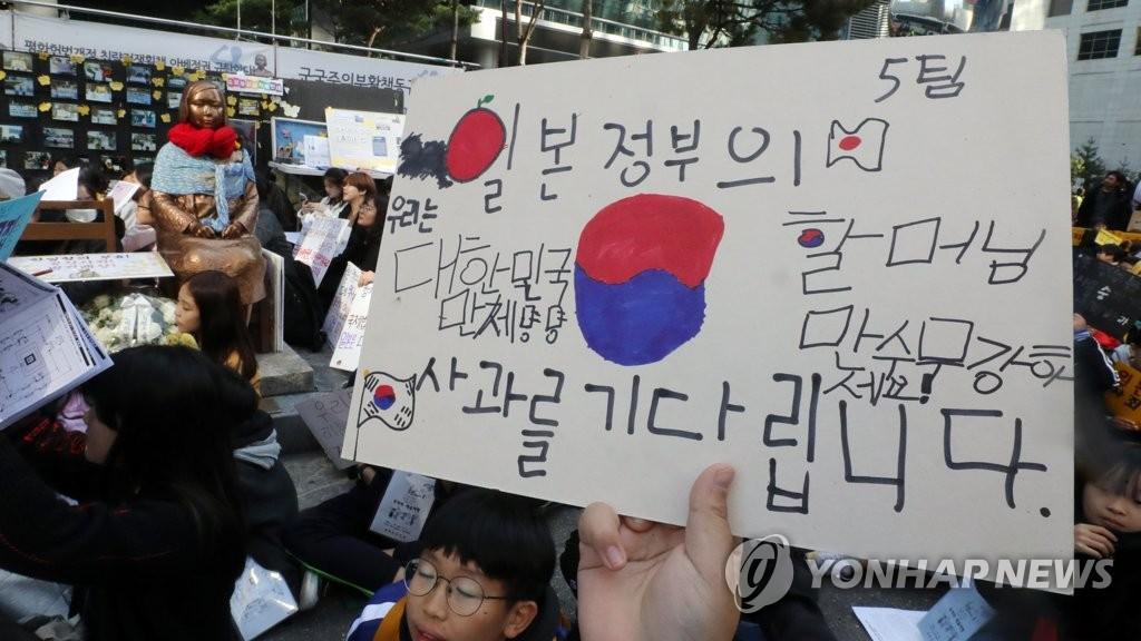 日企强征劳工案宣判一周年 韩民众促日道歉