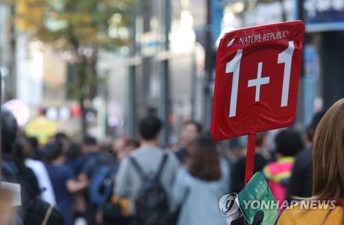 2020韩国购物节下月1日开幕