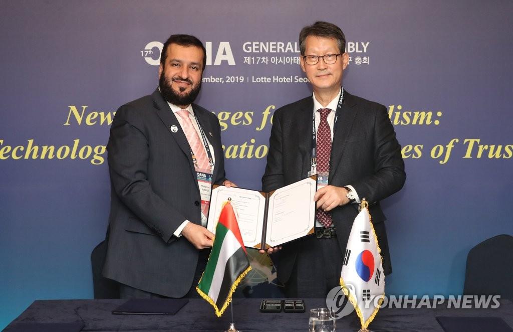 韩联社和阿联酋通讯社签合作协议