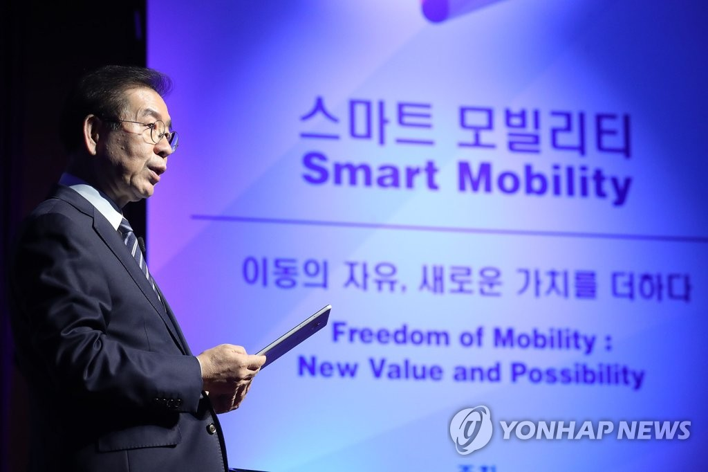 首尔市长朴元淳发表首尔宣言