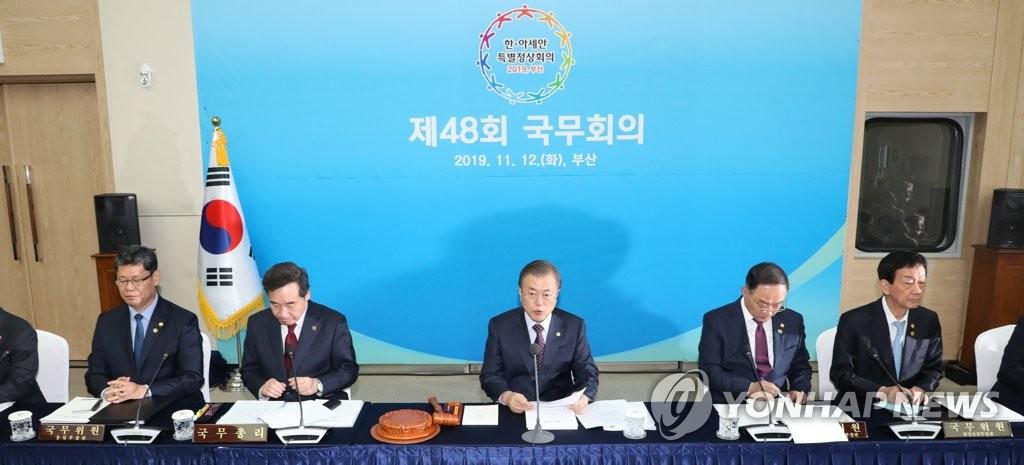 11月12日上午,在釜山会展中心,文在寅(中)主持召开国务会议。 韩联社