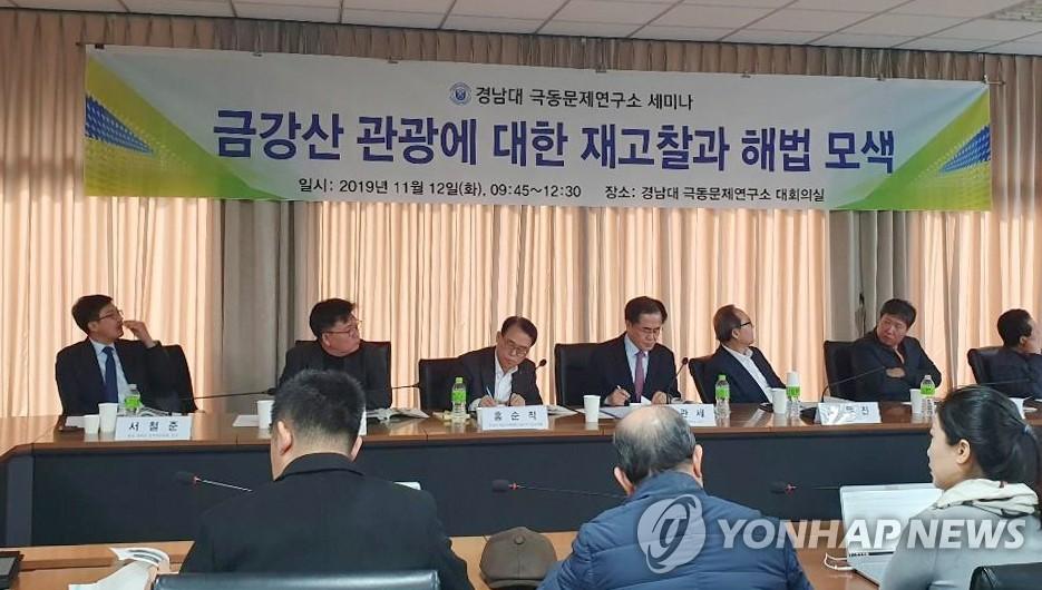 韩研究机构开会讨论金刚山旅游问题