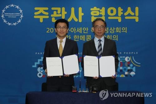 韩联社成韩-东盟峰会东道主通讯社