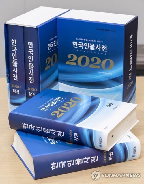韩联社《2020韩国人物词典》