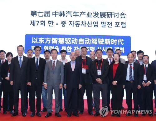 中韩汽车产业发展研讨会在京召开