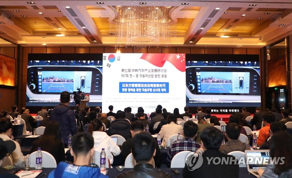 中韩汽车产业发展研讨会