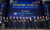 韩防长郑景斗出席首届韩美联军正副司令论坛