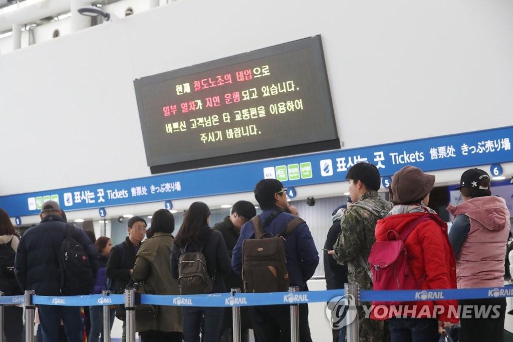 韩国铁路工会将罢工