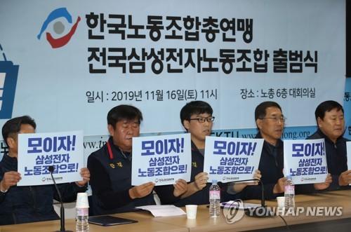 三星电子首个合法工会正式成立