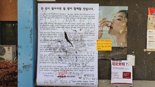 韩外交部对高校挺港大字报争议表态