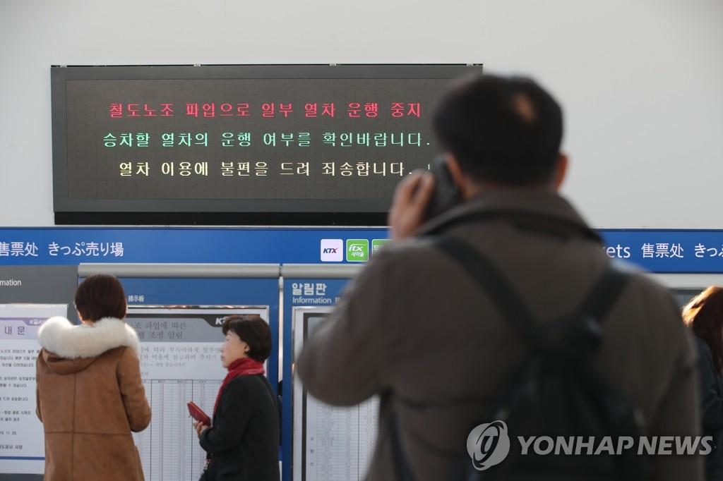 详讯:韩国铁路工会开启无限期罢工