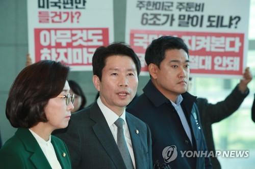韩三党党鞭赴美谈军费问题