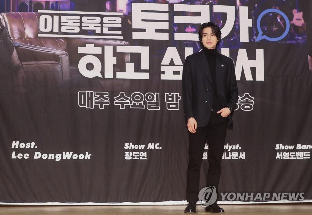 12月2日,在首尔木洞SBS电视台大楼,演员李栋旭出席脱口秀节目《李栋旭想做脱口秀》发布会并摆姿势供拍照。 韩联社