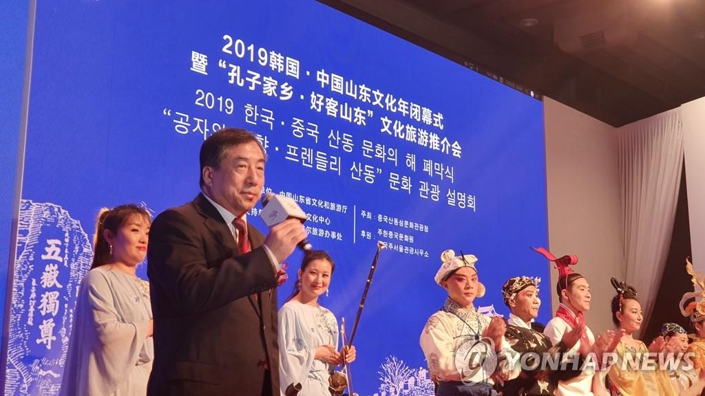 韩国·中国山东文化年闭幕