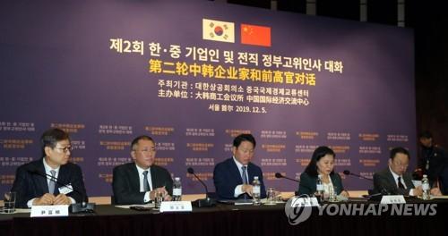 第二轮韩中企业家对话会在首尔召开