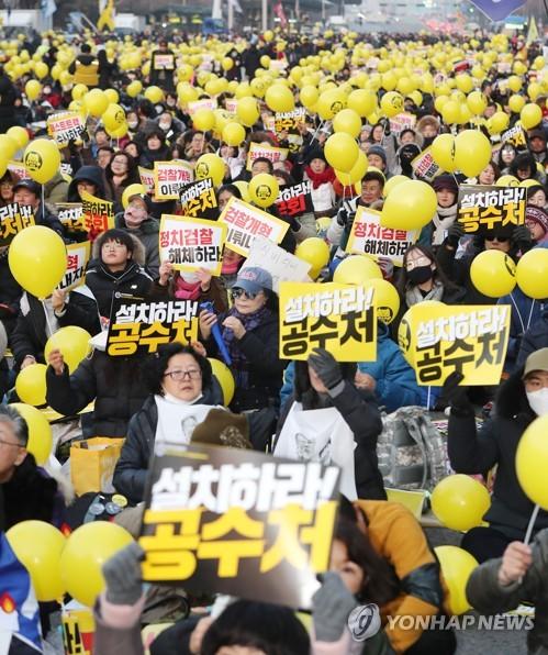 韩民众要求检察改革