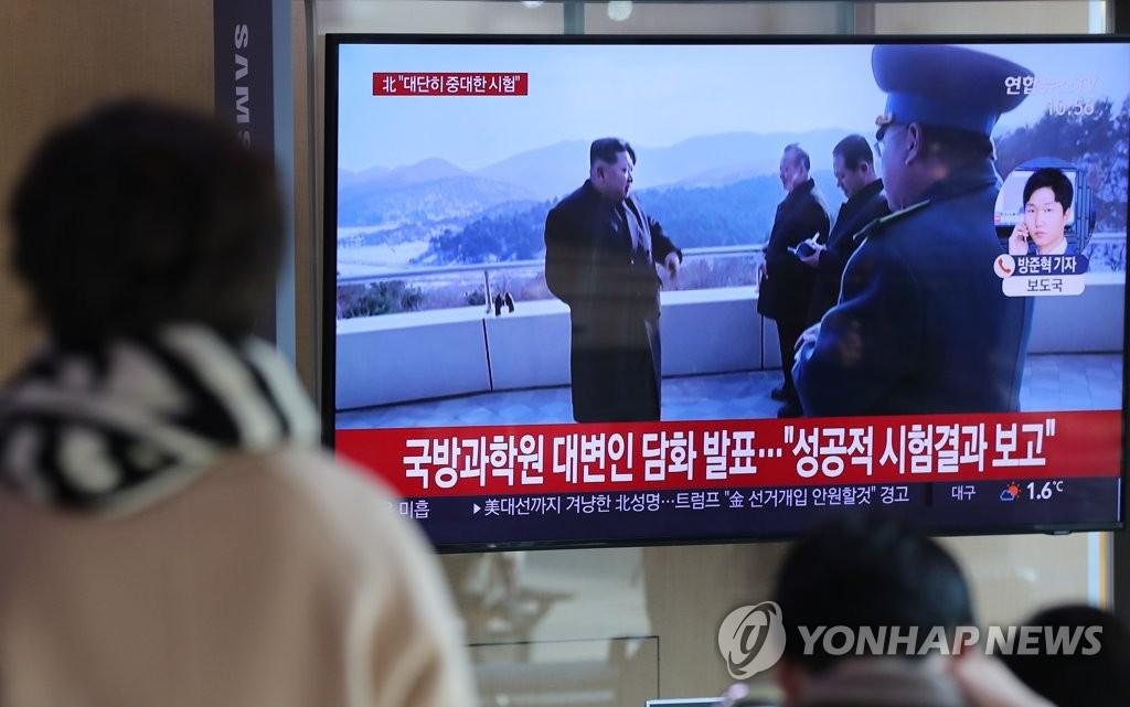 资料图片:12月8日,在首尔火车站,市民正在收看朝鲜进行重大试验的相关报道。 韩联社