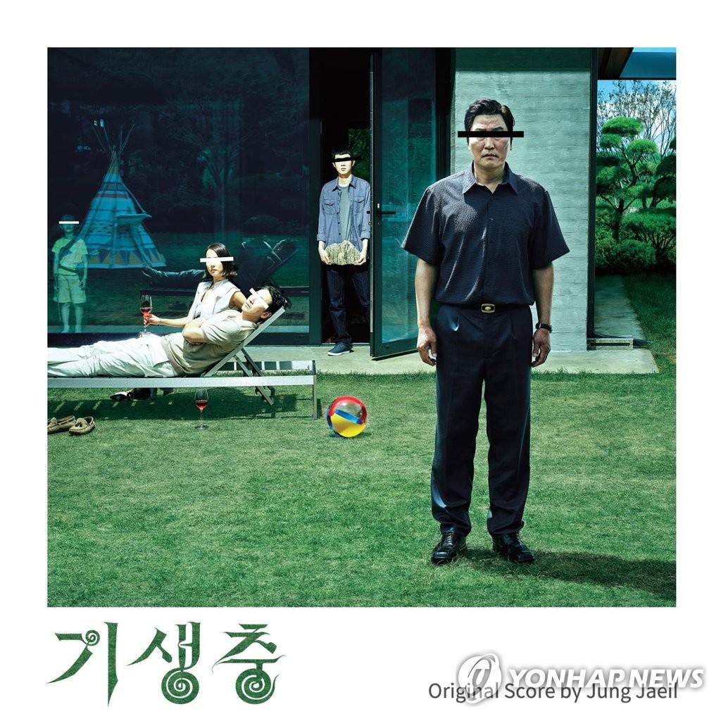 《寄生虫》海报 韩联社/CJ ENM供图(图片严禁转载复制)