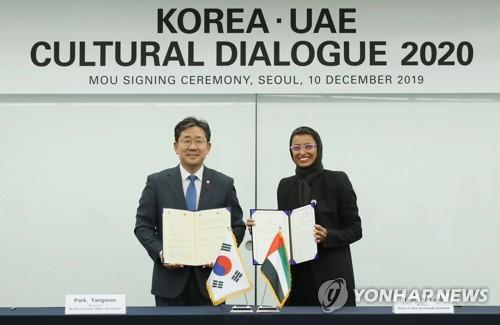 韩阿2020文化交流年签字仪式