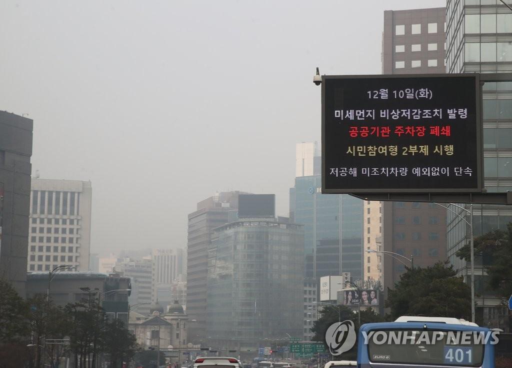 资料图片:12月10日,在首尔中区,交通指示电光板上显示发布减排措施的内容。 韩联社