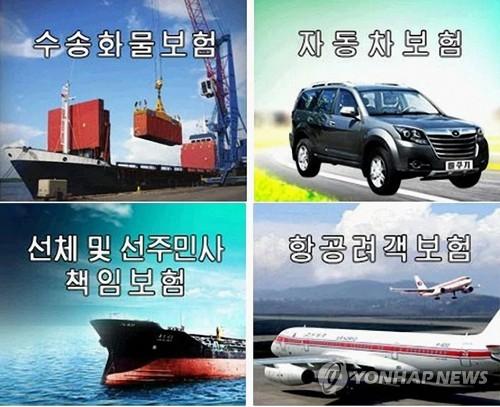 朝鲜保险业蒸蒸日上 旅游险迎风口