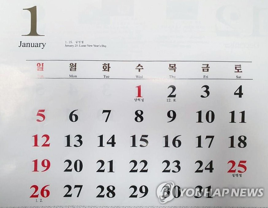 资料图片:韩联社获取的朝鲜2020年挂历显示,1月8日不是法定节假日。 韩联社