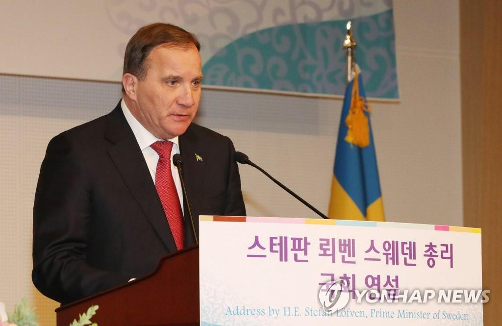 瑞典首相勒文:继续为韩半岛和平做贡献