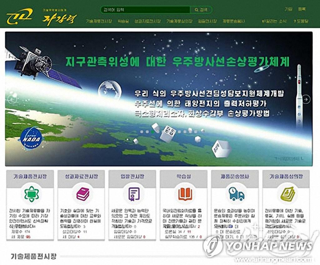 """朝鲜开通科技贸易信息门户网站""""自强力"""""""