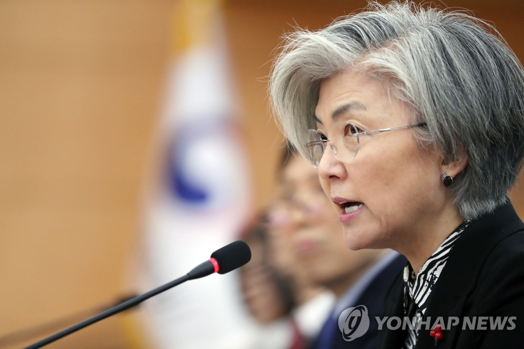 韩外长:今年要大步迈向真正和平