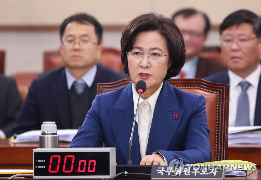 韩法务部长被提名人秋美爱出席国会人事听证会