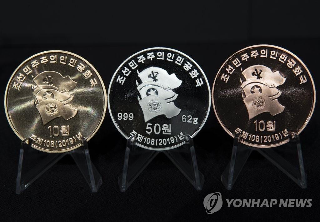 """""""火星-15""""号洲际弹道导弹纪念币背面 韩联社"""