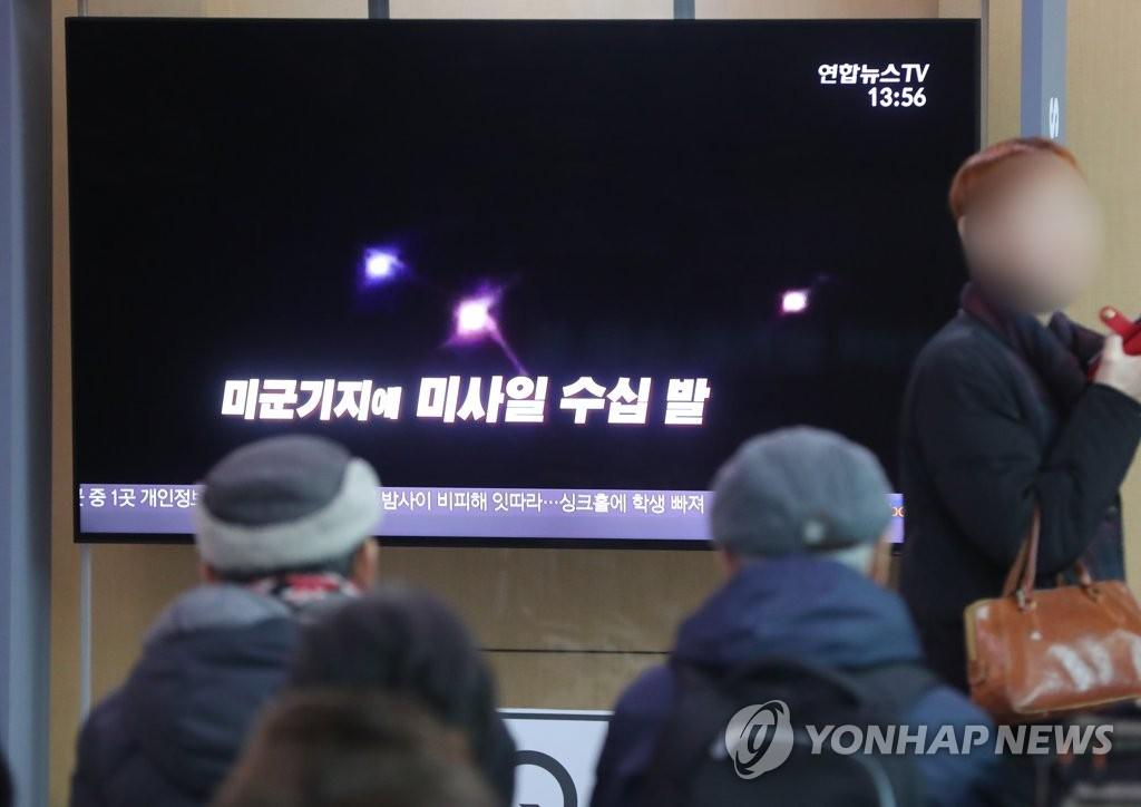 2020年1月8日韩联社要闻简报-2