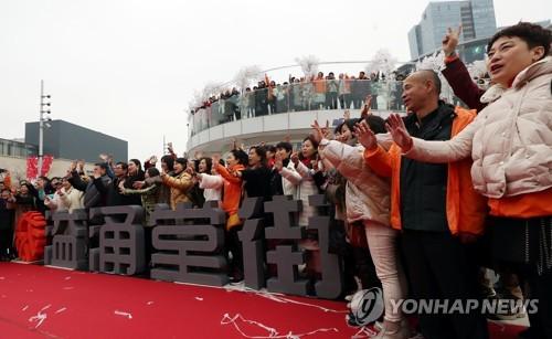 中国5000名奖励旅游团访韩办活动