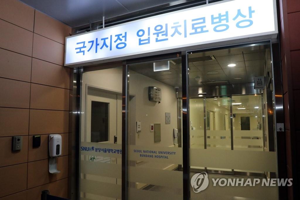 韩卫生部门力查不明原因肺炎疑似病例病原体
