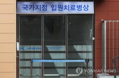韩首例不明肺炎疑似患者排除非典病原
