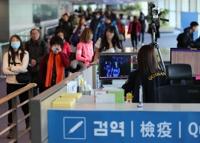 """简讯:一访韩中国人被确诊感染""""武汉肺炎"""""""