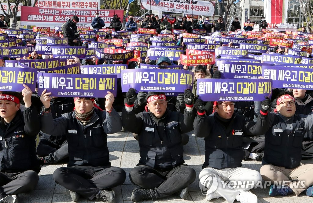 资料图片:雷诺三星工会集会 韩联社