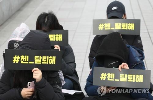 EXO粉丝集会要求CHEN退团