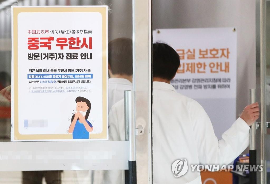 韩国全力展开新型冠状病毒肺炎疫情防控工作